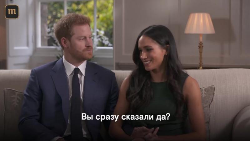 Меган Маркл и принц Гарри о первой встрече и помолвке