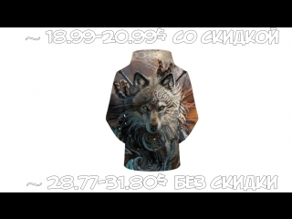 Лучшие товары AliExpress - 3D Волк - толстовка для мужчин