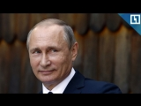 Путин поздравляет с 23 февраля