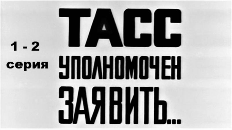 ТАСС уполномочен заявить 1984 (1-2 серии)