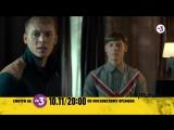 """Эксклюзивный эпизод 1-й серии """"Чернобыль 2. Зона отчуждения"""".  За неделю до премьеры в эфире!"""