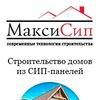 Строительство домов из СИП панелей - МаксиСИП