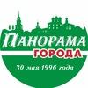 Газета «Панорама города» Рязанская область