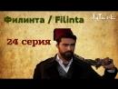 Великий сыщик Филинта 24серия AyTurk русские субтитры 720р