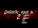 Джиперс Криперс 2 / Jeepers Creepers II (2003) Трейлер русский