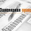 Норильские новости / Заполярная правда