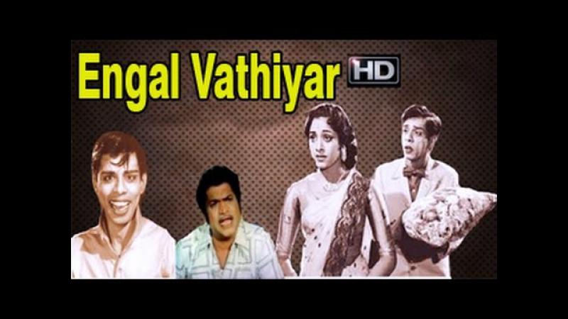 Engal Vathiyar 1980 All Songs Jukebox M.S Vishwanathan Hits Tamil Romantic Songs Collection