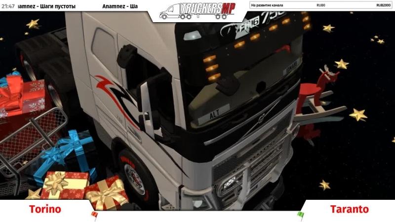 [25.01.18] Открытый конвой в Euro Truck Simulator 2 [Torino - Taranto]