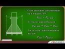 24 Давление в жидкости и газе Расчёт давления жидкости на дно и стенки сосуда