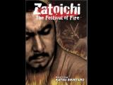 Фильм двадцать первый. Затойчи на праздненстве огня Zatoichi the festival of fire.1970