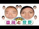 Ame ta-lk (2013.03.22) - 3HSP Part 3: Degawa and Kano Golden (出川と狩野 ゴールデン)