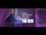 Самые шокирующие гипотезы 21 декабря на РЕН ТВ