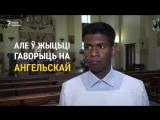 24-гадовы Крыс Харыс прыехаў у Беларусь з Шры-Ланкі.