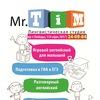 Курсы английского в Оренбурге - Студия Mr.Tim