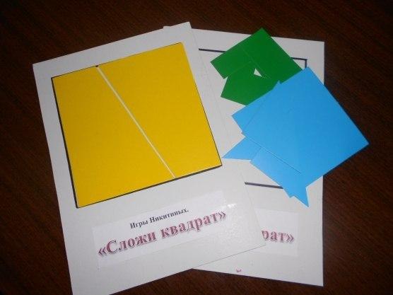 СЛОЖИ КВАДРАТ. ИГРЫ ПО МЕТОДИКЕ НИКИТИНЫХ Пособие представляет собой квадраты одного размера, разрезанные на разное количество деталей разнообразной формы. Малышу предлагается собрать