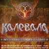 7 марта // КАЛЕВАЛА в Тюмени! // YesRockClub