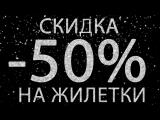 Скидка на все жилетки -50%