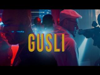 Премьера! GUSLI (Guf feat. Slim) - На взлет (25.09.2017) [ft.и Гуф Слим]