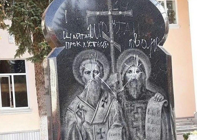 В Черкесске осквернили памятник «Братьям Кириллу и Мефодию»