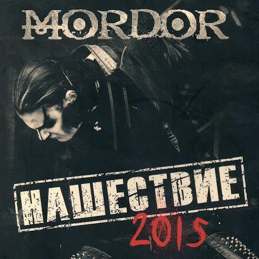 Mordor альбом Нашествие 2015