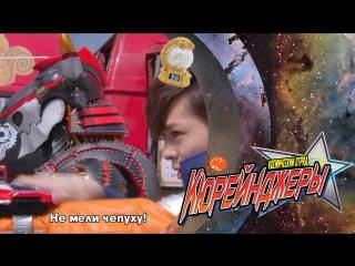 [dragonfox] Uchu Sentai Kyuranger - 13 (RUSUB)