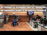 Астронавты успешно протестировали автономного робота на другой планете