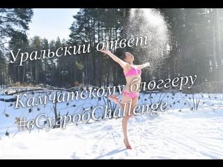 Уральский #вСугробChallenge