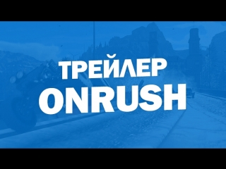 ONRUSH | The Stampede is Coming | PS4