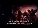 Планета Обезьян Революция Dawn of the Planet of the Apes 2014 Открывающая Сцена / Распространение Вируса