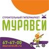 Строительный гипермаркет МУРАВЕЙ (г. Череповец)