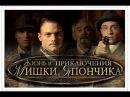 Жизнь и приключения Мишки Япончика. 4 Серия. Однажды в Одессе StarMedia