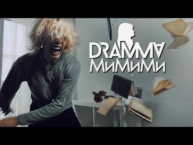 DRAMMA – МиМиМи (ПРЕМЬЕРА клипа, 2017) (STRONG SYMPHONY production)