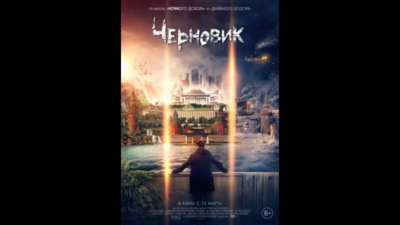 Черновик (2018) — КиноПоиск » Freewka.com - Смотреть онлайн в хорощем качестве