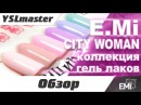 Обзор - City Woman (коллекция гель лаков)
