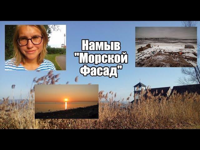 Морской фасад на намыве, Васильевский остров