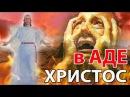 ХРИСТОС В АДЕ Стоп ГРЕХ
