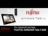 РАЗРОДИЛИСЬ! Fujitsu выкатил MIL-STD-810G планшет ARROWS Tab F-02K