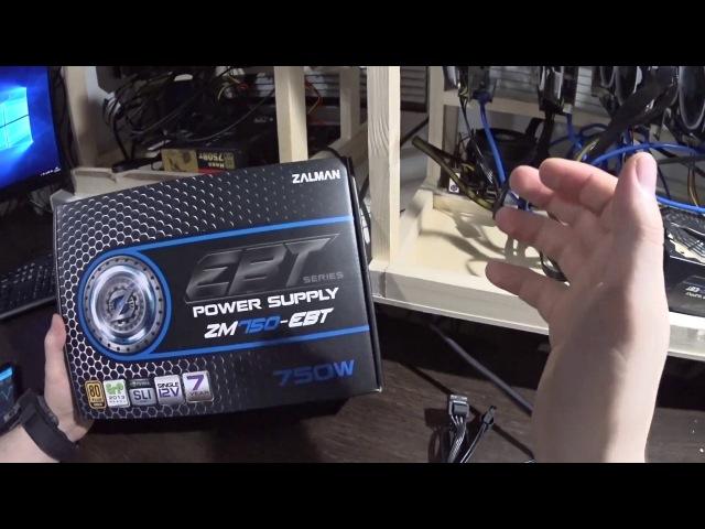 Обзор Zalman ZM750 EBT 750W и тест в майниге под нагрузкой