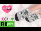 ФИКС ПРАЙС МАРТ 2018 / Покупки и Обзор полочек Fix Price ✿ Mari Link ✿ #116