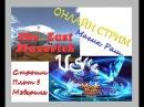 Онлайн Стрим День Мэйджик Равша против стройки в Мэверик