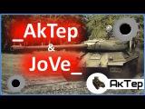 _АкТер - Jove
