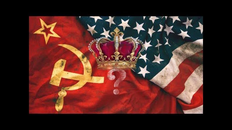 Кто Князь Мира? Кто убивал Америку и СССР? 1947-1987- 91