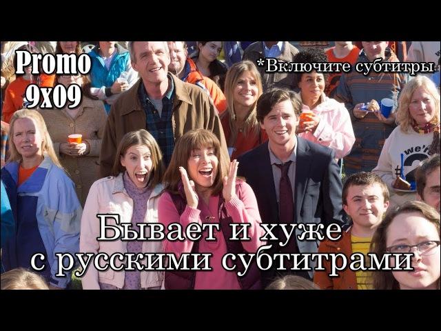Бывает и хуже 9 сезон 9 серия Промо с русскими субтитрами The Middle 9x09 Promo