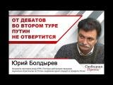 Юрий Болдырев: «От дебатов во втором туре Путин не отвертится»