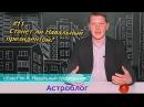 Станет президентом Алексей Навальный? Просмотр нумерологичесского кода. Астроб...