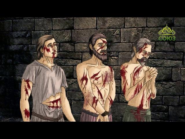 Мульткалендарь. 6 февраля. Священномученик Вавила Сицилийский и мученики Тимофей и Агапий.