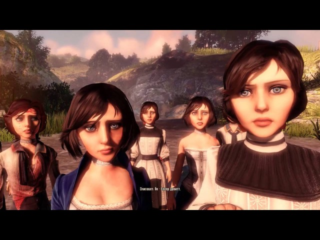 BioShock Infinite: Финал сцена после титров (русская озвучка)