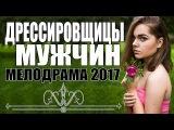 НОВИНКА 2017. Русская мелодрама