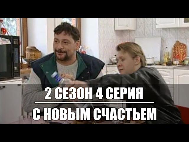 С новым счастьем 2 сезон 4 серия | Новогодний сериал с Евгения Глушенко