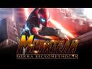 Мстители 3 Война Бесконечности Обзор / Трейлер 2 на русском